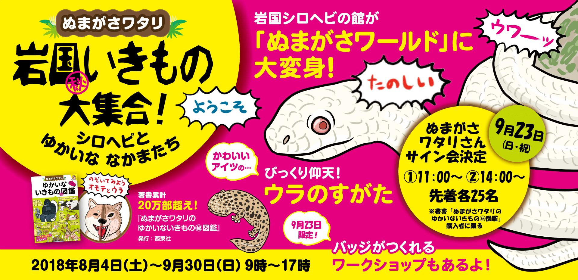 ぬまがさワタリ岩国いきもの大集合!